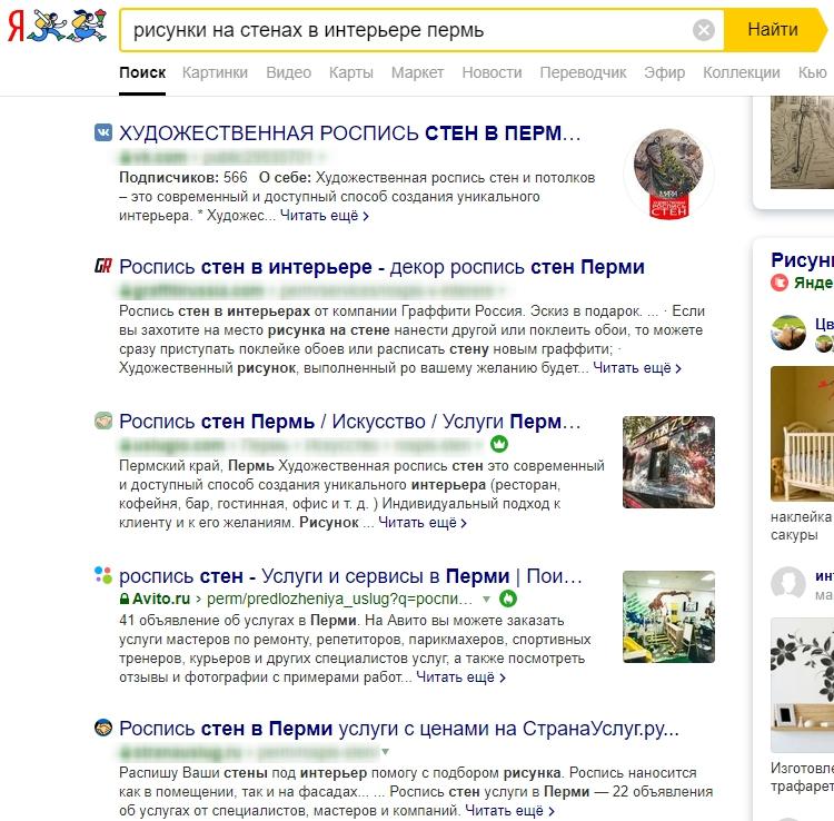 Подбор ключевых слов в Яндекс.Директе – пример выдачи с гео.png