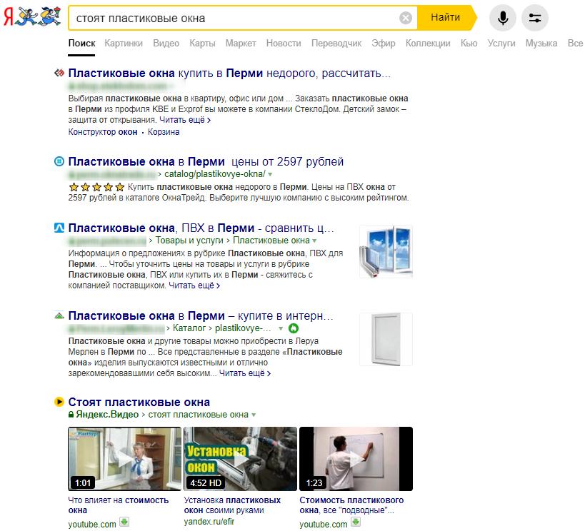 Подбор ключевых слов в Яндекс.Директе – пример выдачи «стоят пластиковые окна»