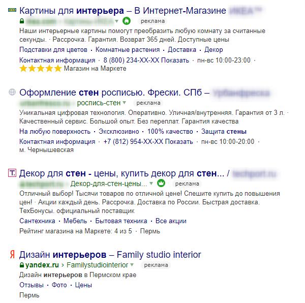 Подбор ключевых слов в Яндекс.Директе – реклама по рисункам на стенах