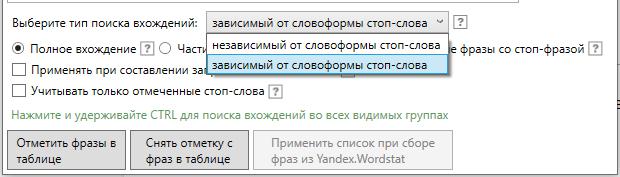 Словоеб – настройки стоп-слов