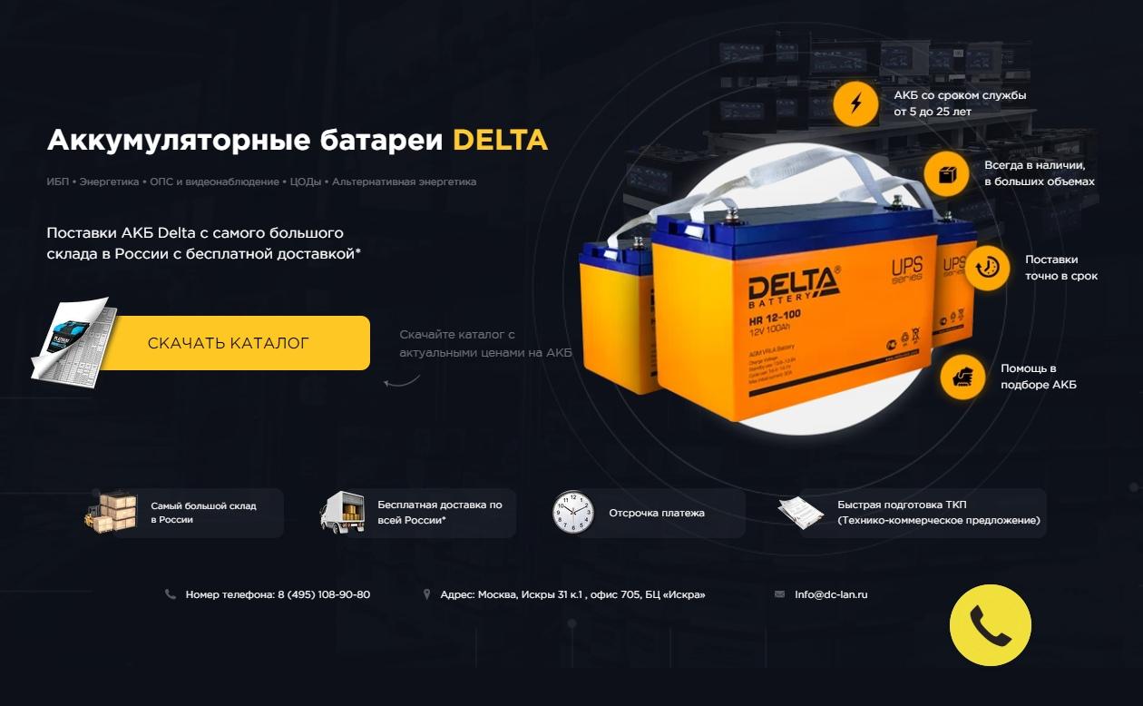 Кейс по продаже аккумуляторных батарей – страница под первую связку