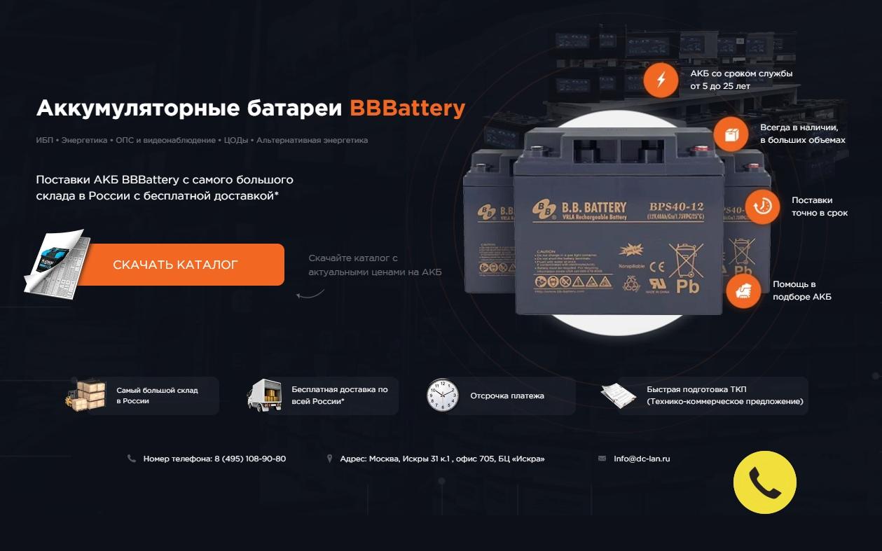 Кейс по продаже аккумуляторных батарей – страница под вторую связку