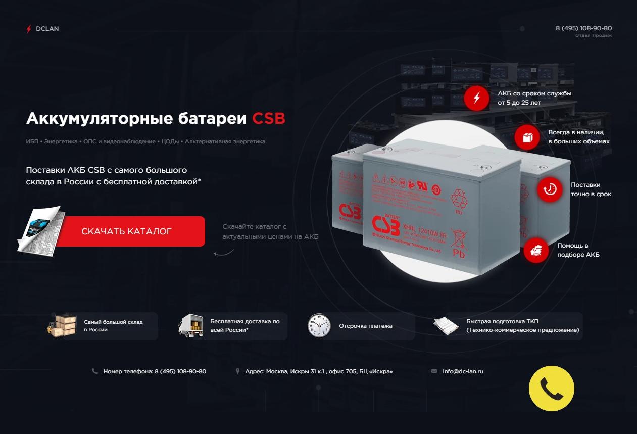 Кейс по продаже аккумуляторных батарей – страница под четвертую связку