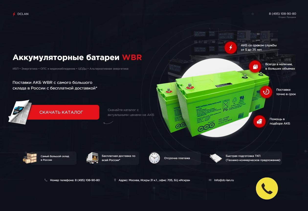 Кейс по продаже аккумуляторных батарей – страница под пятую связку