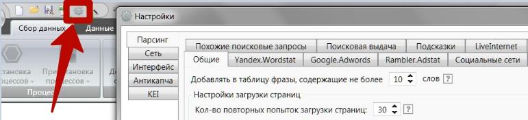 Key Collector – кнопка настроек программы
