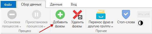 Key Collector – кнопка добавления фраз