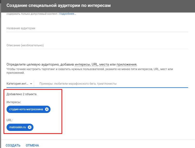 Правильная схема рекламы в КМС Google – добавление названий конкурентов