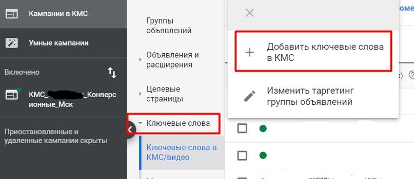 Правильная схема рекламы в КМС Google – добавление ключевых слов