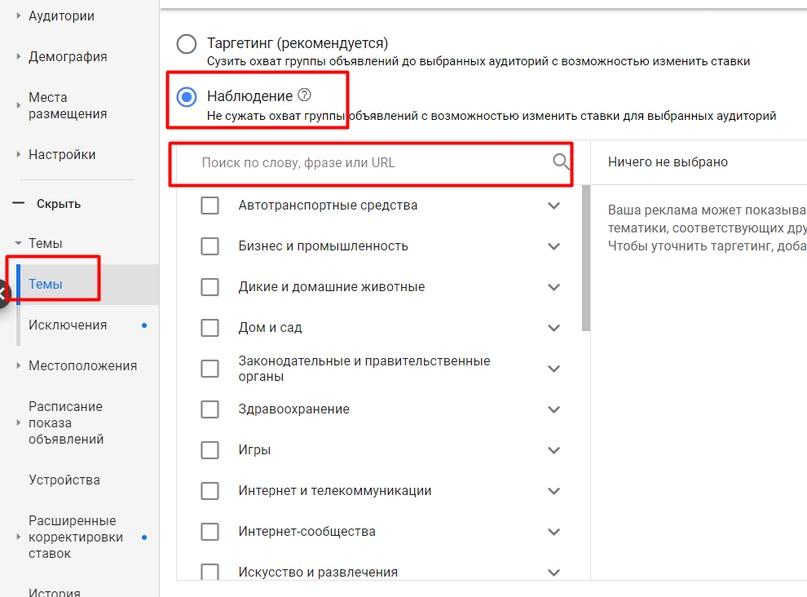 Правильная схема рекламы в КМС Google – добавление тем в наблюдение