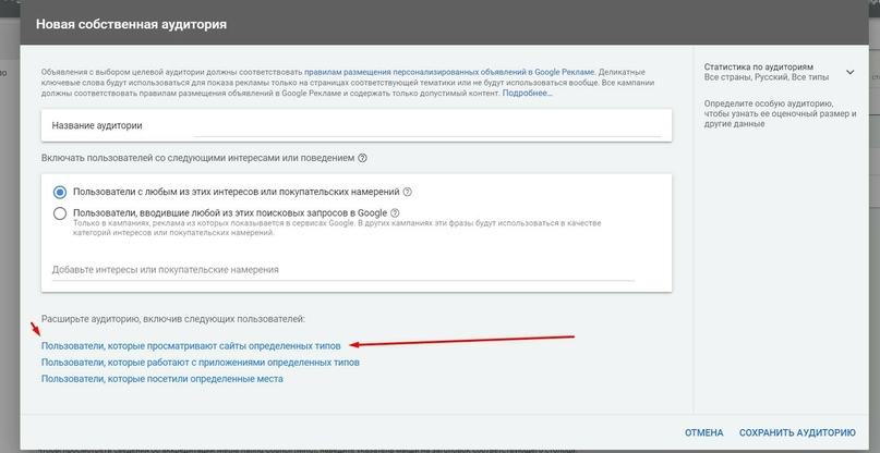 Правильная схема рекламы в КМС Google – добавление конкурентов и тематических Ютуб-каналов, скрин 1