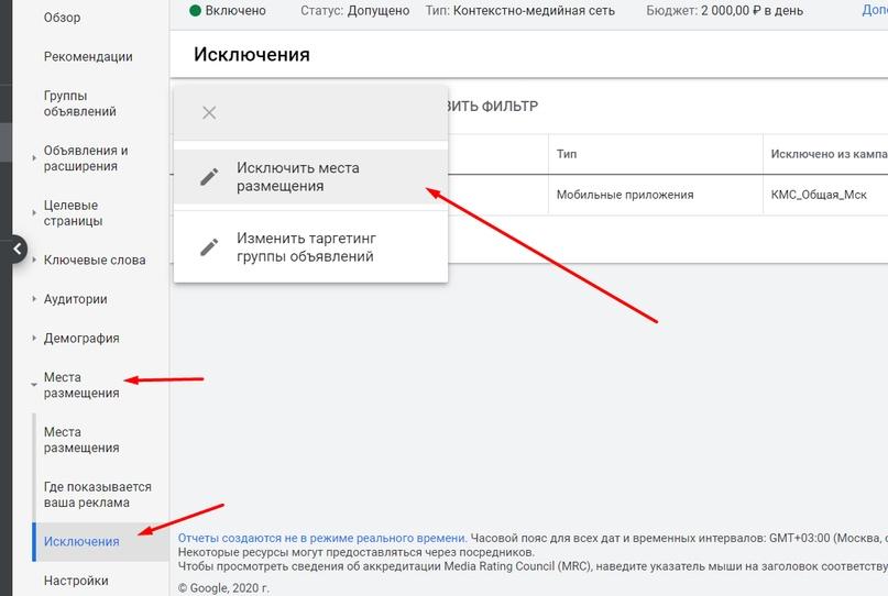 Правильная схема рекламы в КМС Google – отключение мобильных приложений, скрин 1