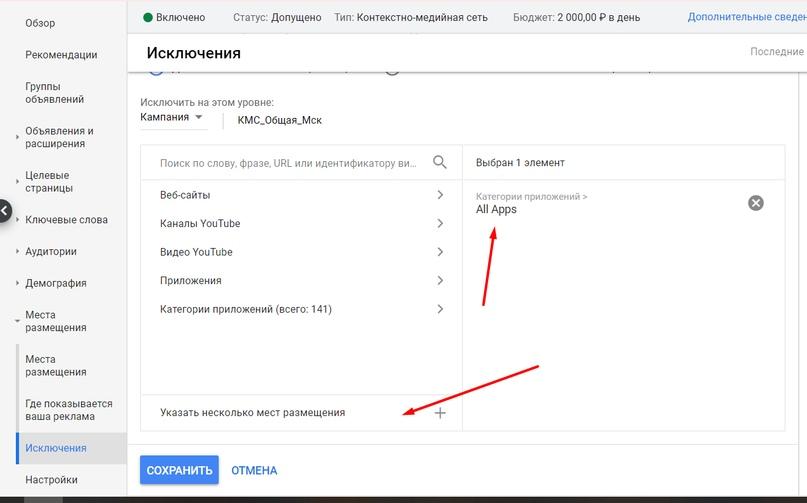 Правильная схема рекламы в КМС Google – отключение мобильных приложений, скрин 2