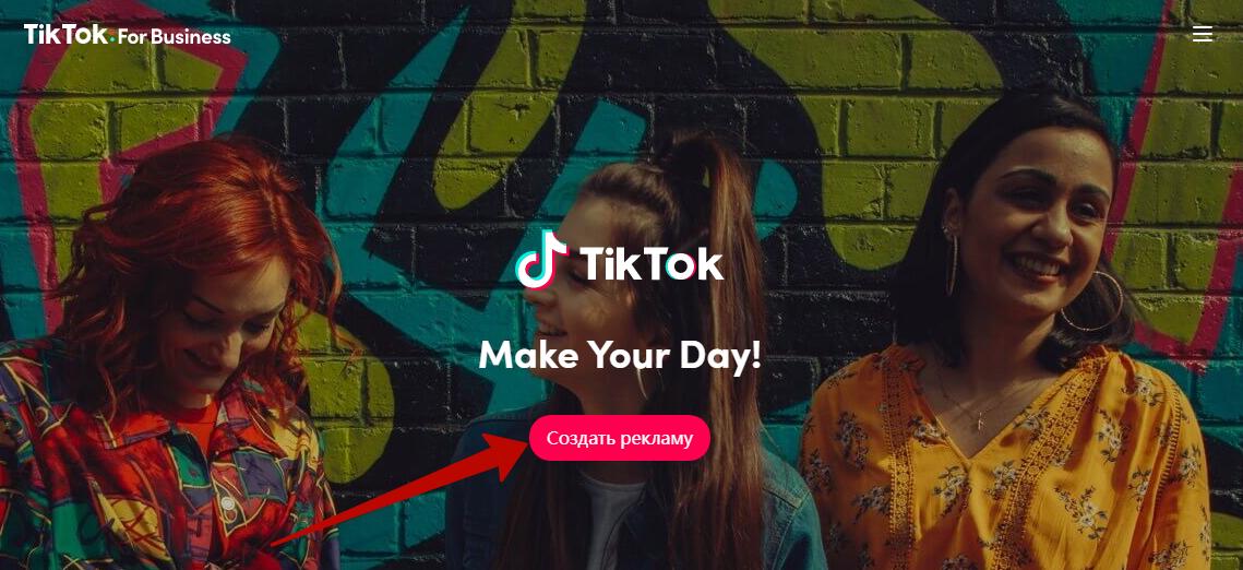 Реклама в TikTok – вход в рекламный кабинет