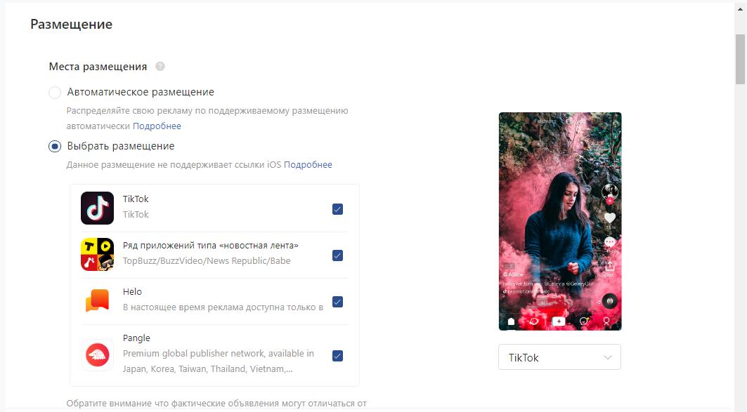 Реклама в TikTok – настройка размещений с целью повышения конверсии