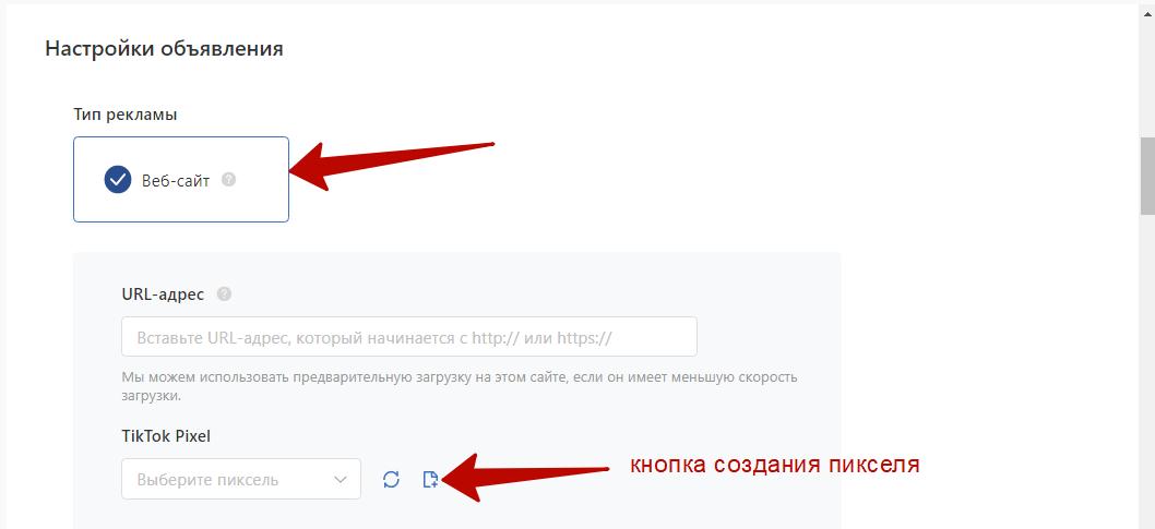 Реклама в TikTok – настройки объявления с целью повышения конверсии