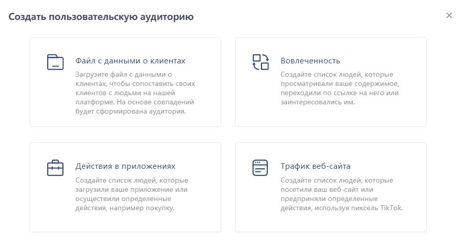 Реклама в TikTok – способы создания пользовательских аудиторий