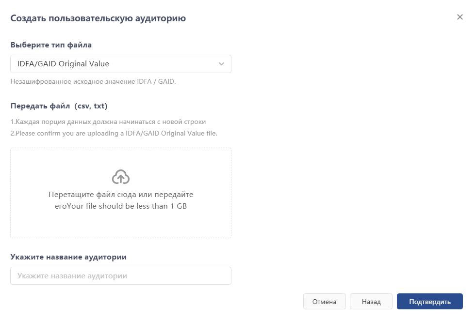 Реклама в TikTok – загрузка файла с данными