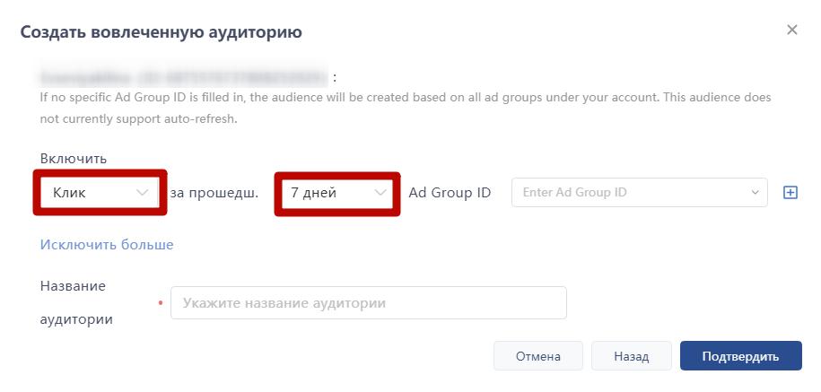 Реклама в TikTok – создание пользовательской аудитории по поведенческим факторам