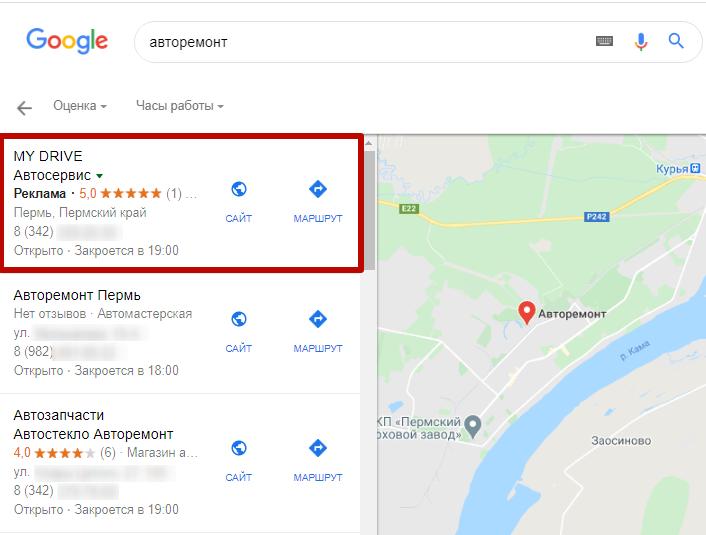 Локальная реклама в Google Ads – пример локального объявления на поиске