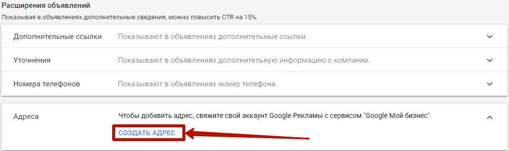 Локальная реклама в Google Ads – расширения объявлений