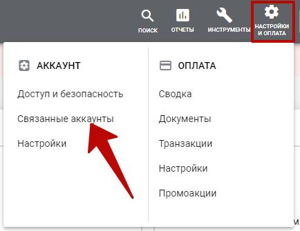 Локальная реклама в Google Ads – связанные аккаунты в Google Ads