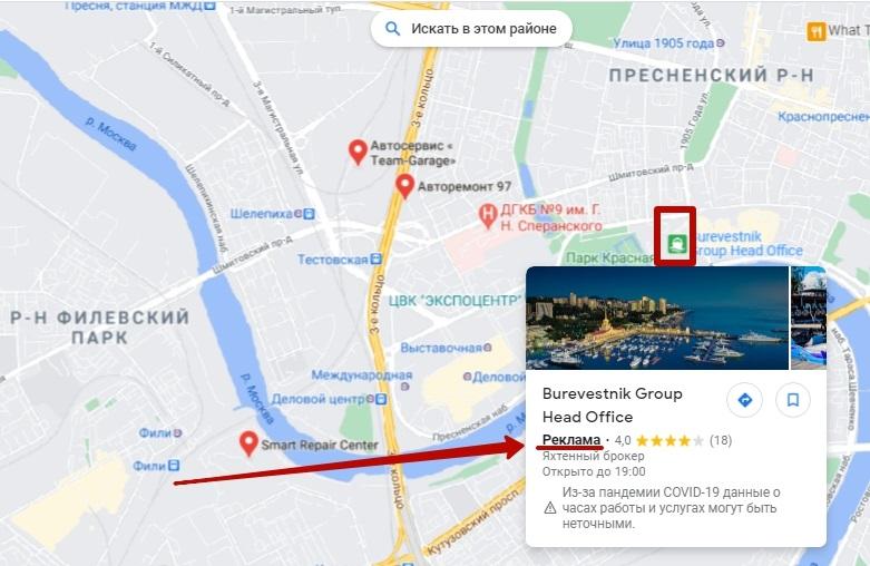 Локальная реклама в Google Ads – пример рекламы на Картах