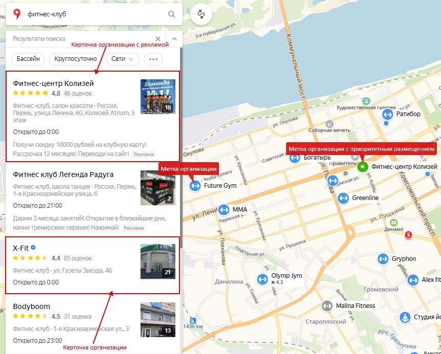 Реклама в Яндекс.Картах – метки организаций с рекламой и без