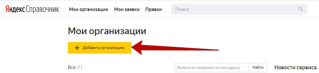 Реклама в Яндекс.Картах – кнопка добавления организации