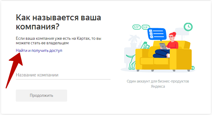 Реклама в Яндекс.Картах – поиск организации в Картах