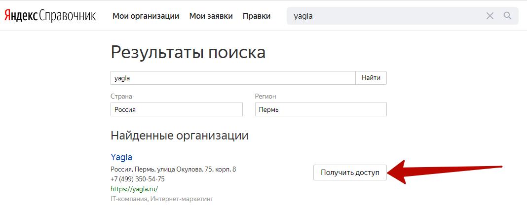 Реклама в Яндекс.Картах – получение доступа к организации в Картах