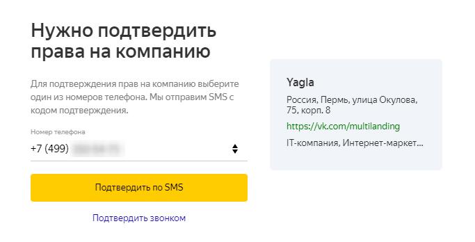 Реклама в Яндекс.Картах – подтверждение прав на организацию