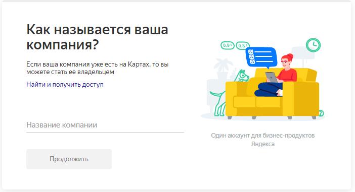 Реклама в Яндекс.Картах – название организации