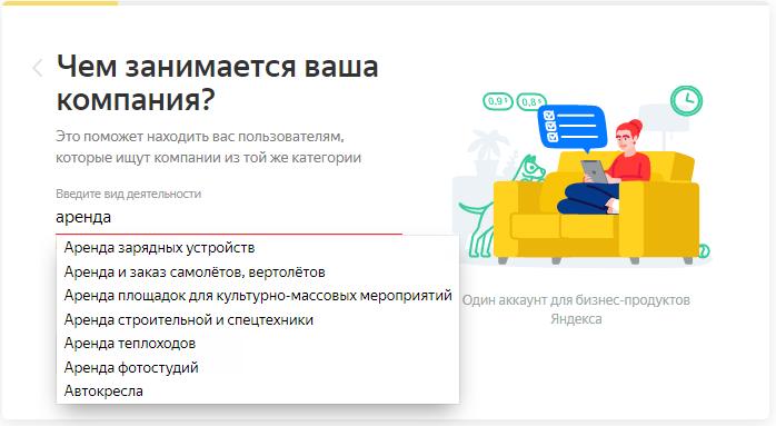Реклама в Яндекс.Картах – вид деятельности организации