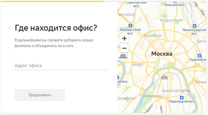 Реклама в Яндекс.Картах – адрес офиса