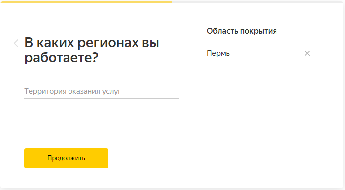 Реклама в Яндекс.Картах – территория оказания услуг