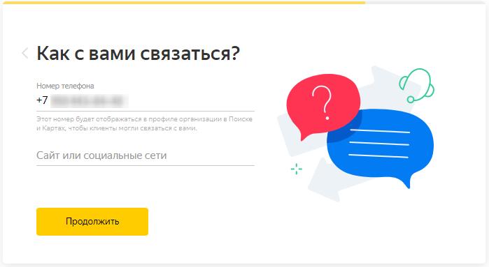 Реклама в Яндекс.Картах – контактные данные