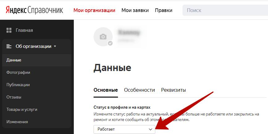 Реклама в Яндекс.Картах – статус организации