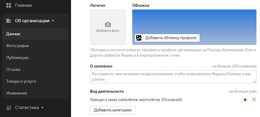 Реклама в Яндекс.Картах – заполнение информации для карточки