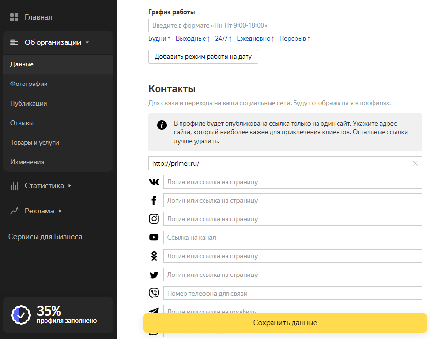 Реклама в Яндекс.Картах – график работы и контакты