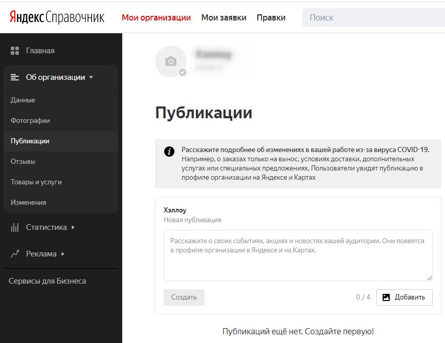 Реклама в Яндекс.Картах – публикации