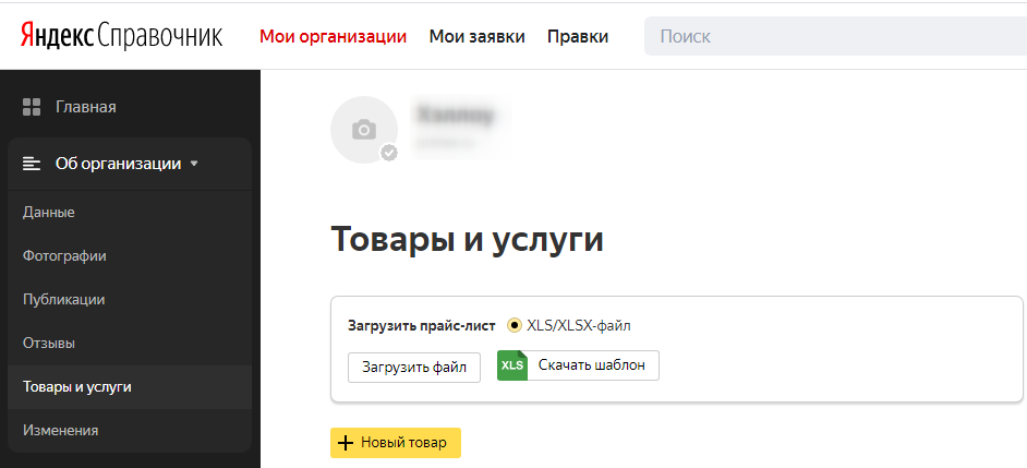 Реклама в Яндекс.Картах – добавление прайс-листа