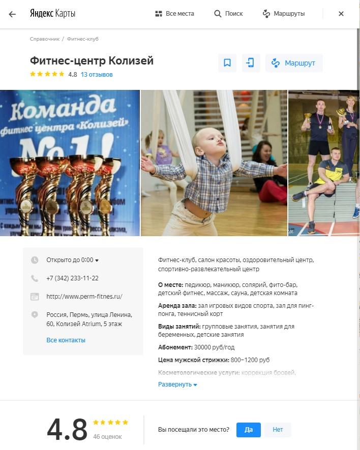 Реклама в Яндекс.Картах – пример карточки организации