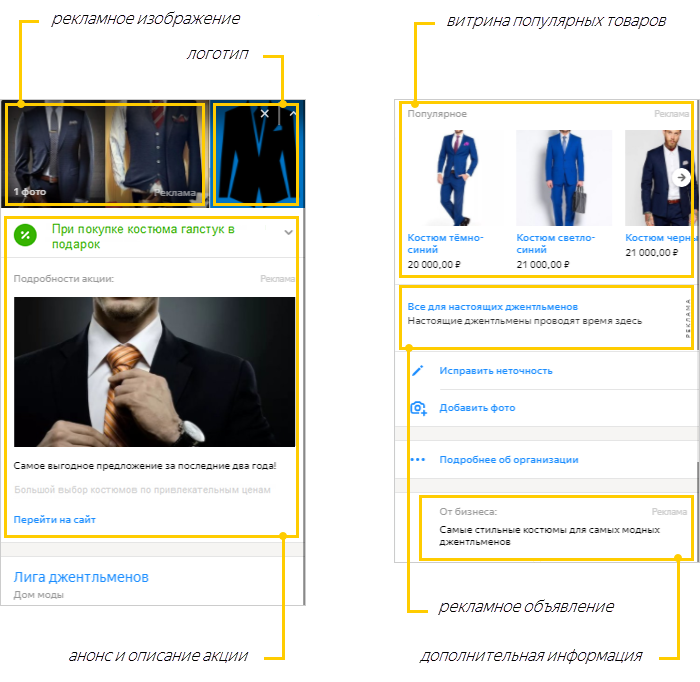 Реклама в Яндекс.Картах – пример карточки с приоритетным размещением