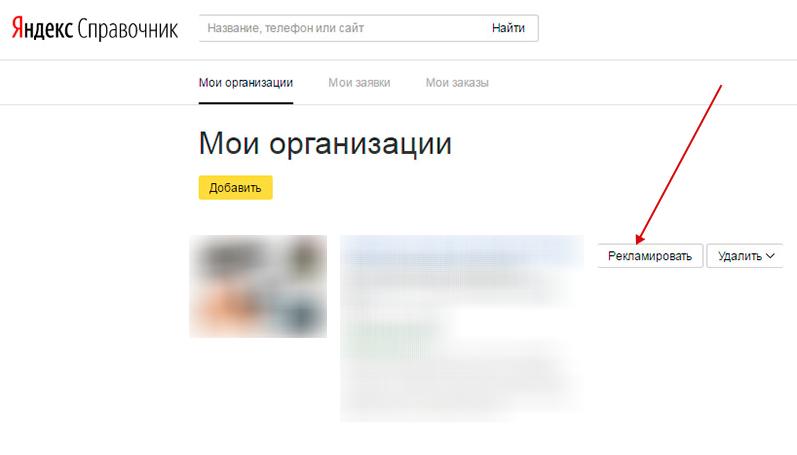 Реклама в Яндекс.Картах – кнопка для настройки рекламы в Картах