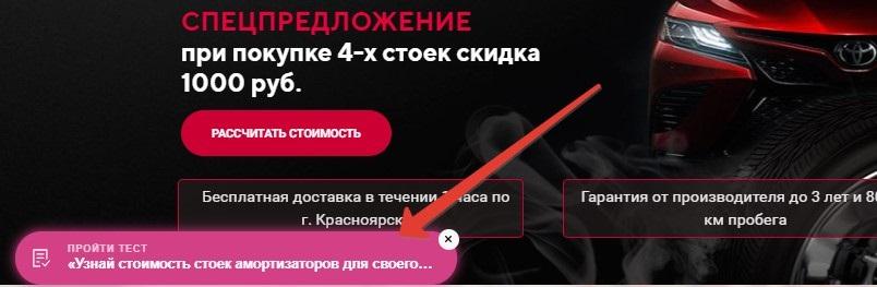 Кейс по продаже амортизаторов – квиз