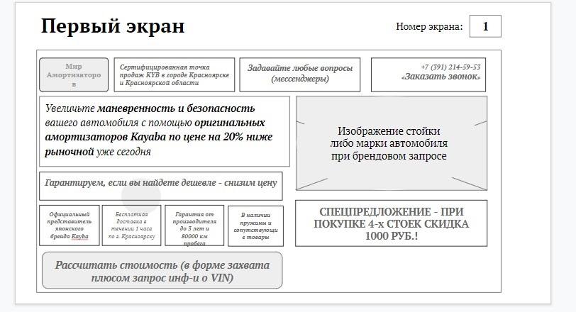 Кейс по продаже амортизаторов – прототип первого экрана