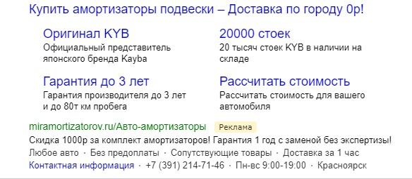 Кейс по продаже амортизаторов – пример объявления №1
