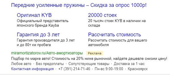 Кейс по продаже амортизаторов – пример объявления №2