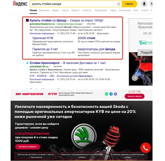 Кейс по продаже амортизаторов – связка для Шкоды