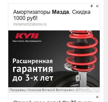 Кейс по продаже амортизаторов – объявление для Мазды